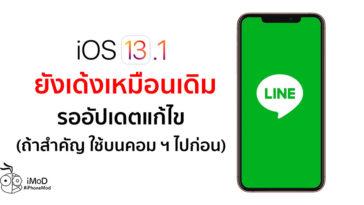 Line Still Crash In Ios 13 1