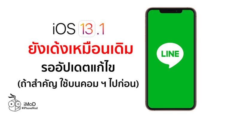 Line Still Crash In Ios 13 1