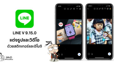 Line Update 9 15 0 Add Sticker Emoji In Photops Video