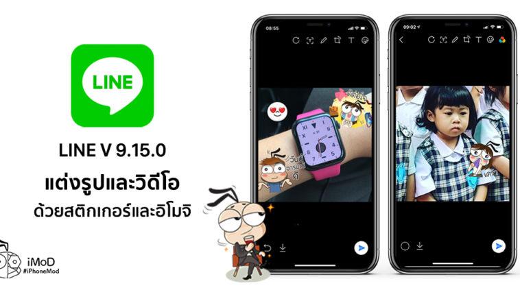 Line Update 9 15 0 Add Sticker Emoji In Photops Video