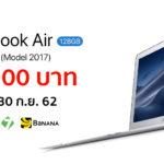 Macbook Air 13 Inch Studio 7 Banana 13 Sept 2019 Promotion