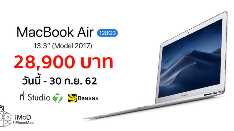 Macbook Air 13 Inch Studio 7 Banana 13 Sept 2019 Promotion