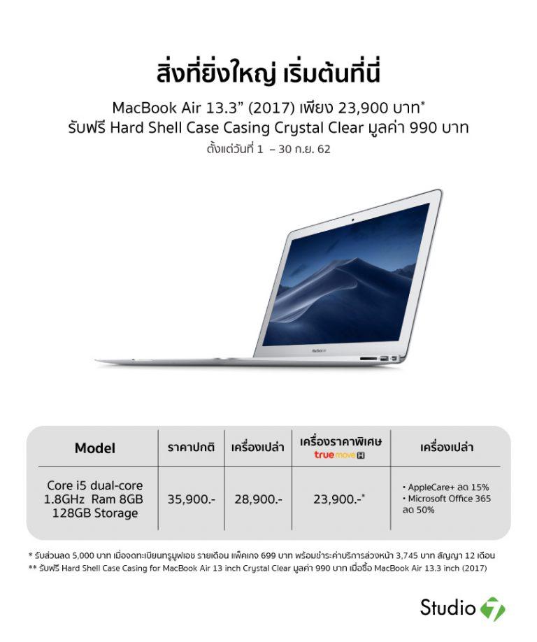 Macbook Air 13 Inch Studio 7 Banana 13 Sept 2019 Promotion Img 1