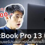 Macbook Pro 13 Inch Mid 2019 Review Cover