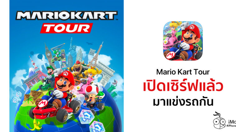 Mario Kart Tour Game Available Ios Andriod