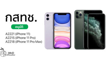 Nbtc Approve Iphone 11 Iphone 11 Pro Iphone 11 Pro Max Th