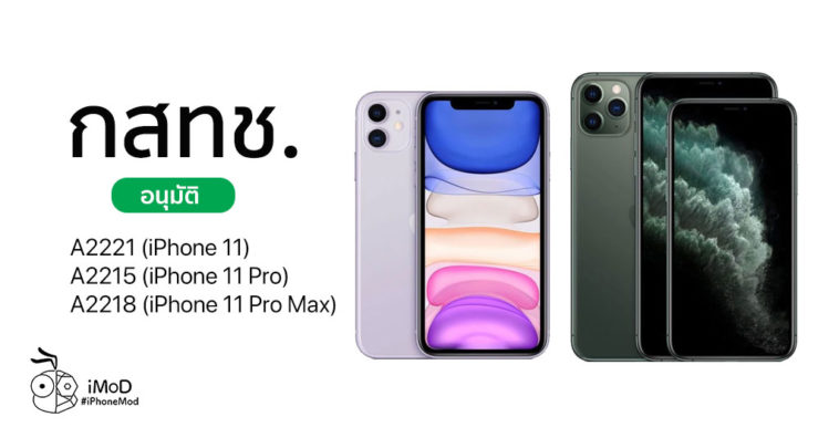 Nbtc Approve Iphone 11 Iphone 11 Pro Iphone 11 Pro Max Th