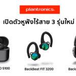 Plantronics Release New True Wireless Backbeat