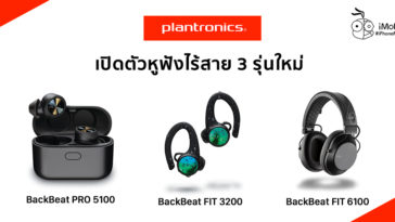 Plantronics Release New True Wireless Backbeat
