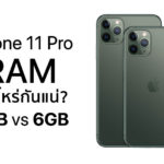Report Conflict Iphone 11 Pro Ram 6gb Or 4gb