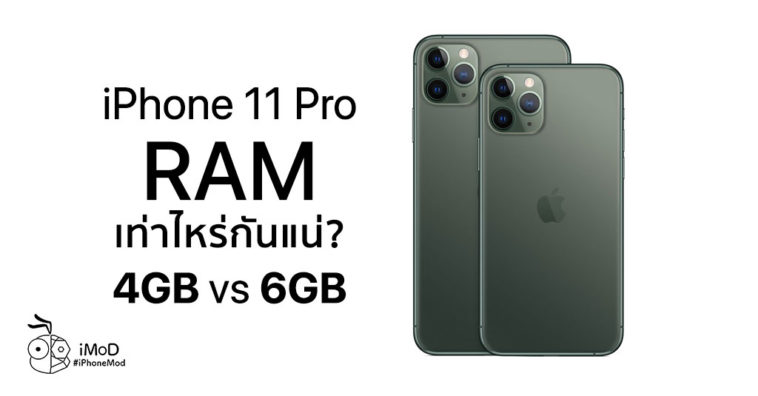 Report Conflict Iphone 11 Pro Ram 6gb Or 4gb