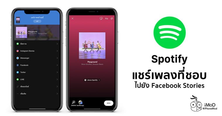 Share Spotify Song To Facebook Stories