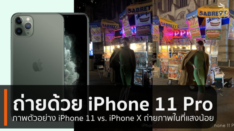 Shot On Iphone 11 Pro Night Mode