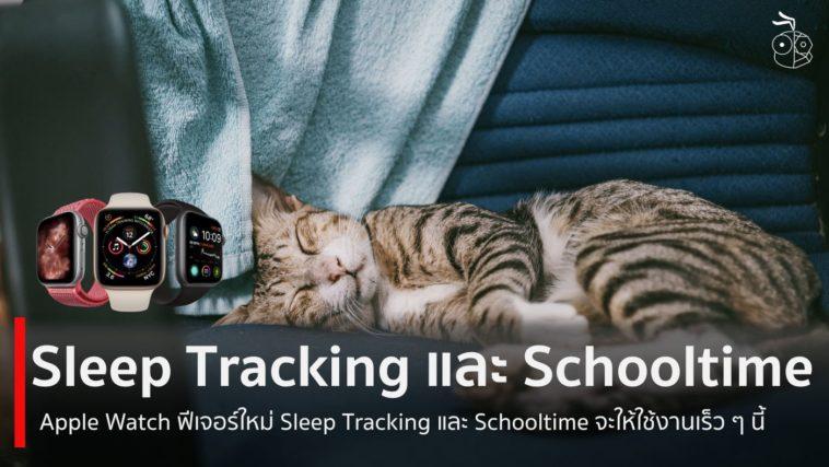 Sleep Trcking Schooltime Apple Watch