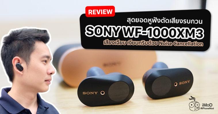 Sony Wf 1000xm3 Noise Canncellation Headphone