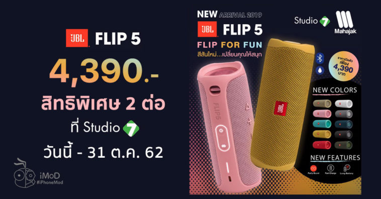Studio 7 Jbl Flip 5 Trade In Sep Oct19