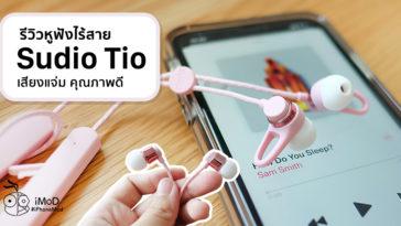 Sudio Tio Bluetooth Speaker Review