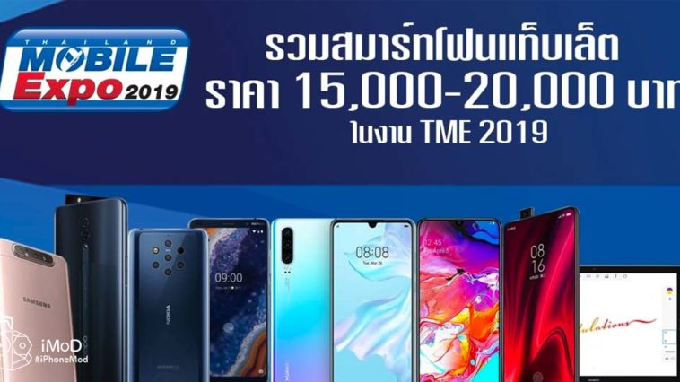 Thailand Mobile Expo 2019 October 3 5