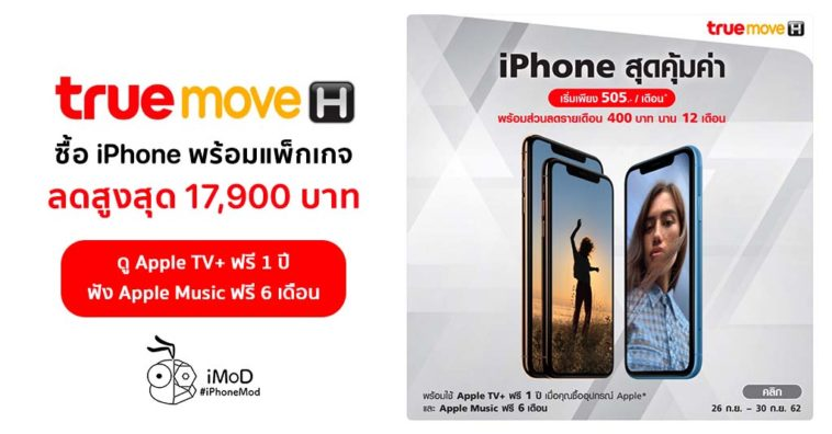 Truemove H Iphone Xr Xs Xsmax Promotions Discount
