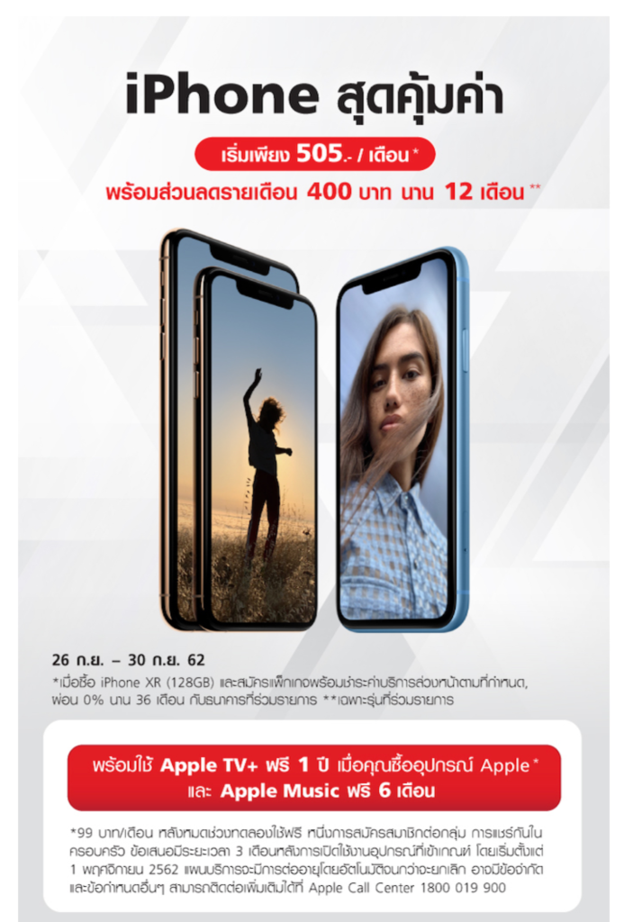 Truemove H Iphone Xr Xs Xsmax Promotions Discount 2