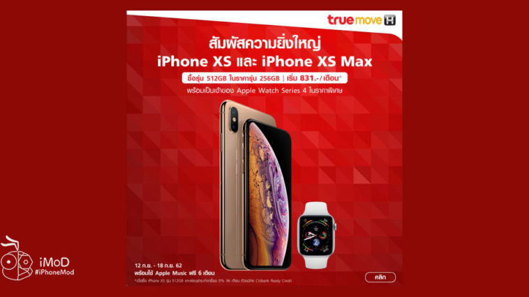 Truemove H Iphone Xs Apple Watch Series 4 Promotion 12 Sept 2019