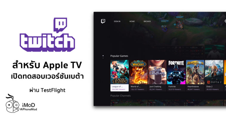 Twitch Game Stream App Release Public Beta For Apple Tv