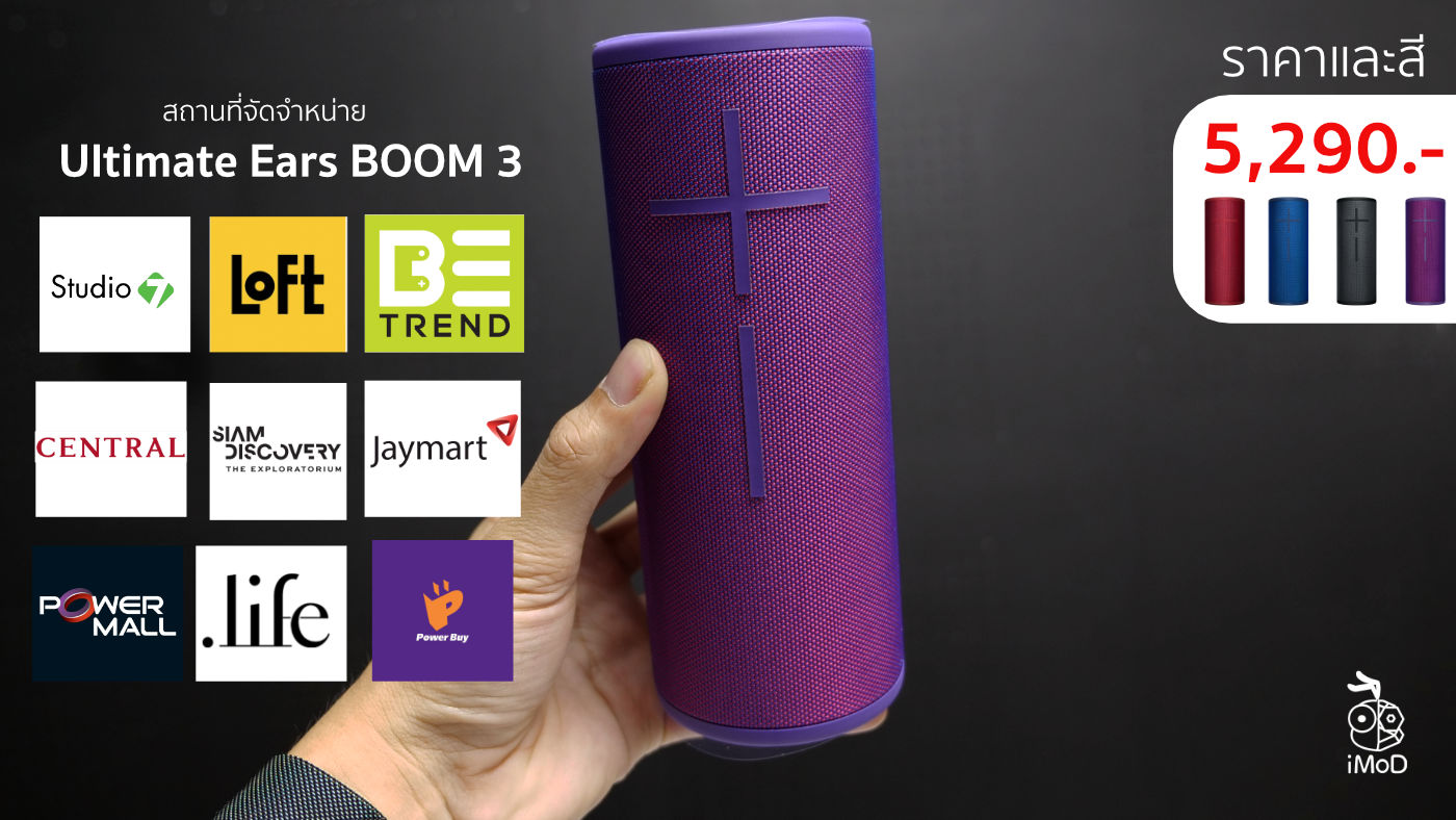 Ultimate Ears Boom 3 Available Price Colors