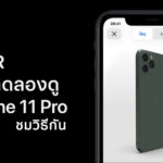 View Iphone 11 Pro With Ar Preview