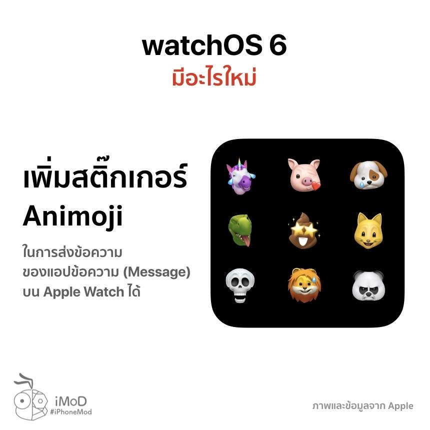 Watchos 6 Released 20 Sep 2019 5