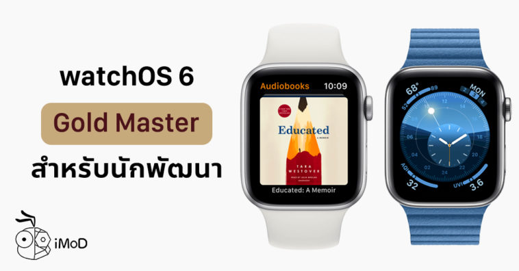 Watchos 6 Gm Released To Developer