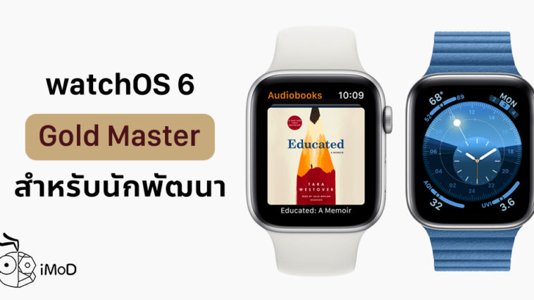 Watchos 6 Gm Released To Developer
