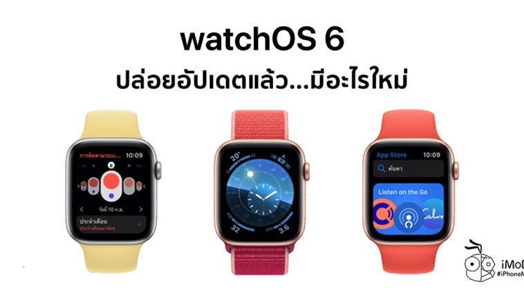 Watchos 6 Release 20 Sep 2019 Whats New