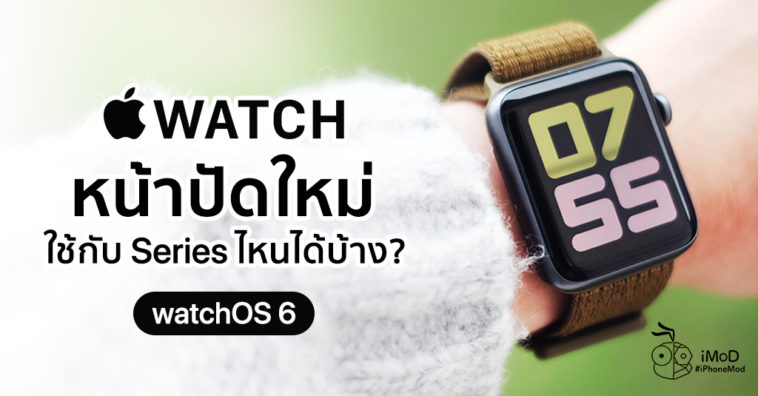 What Apple Watch Series Can Use New Face In Watchos 6