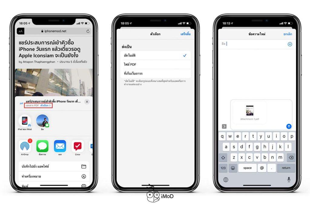 Whats New In Safari App Ipados 13 11