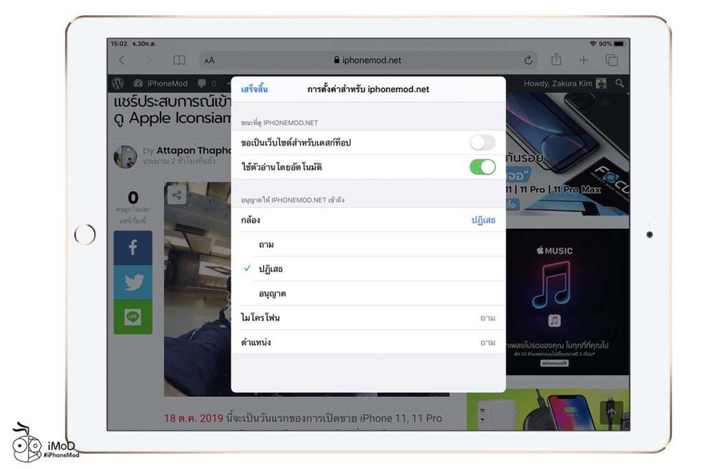 Whats New In Safari App Ipados 13 2