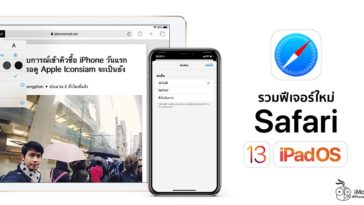 Whats New In Safari App Ipados 13