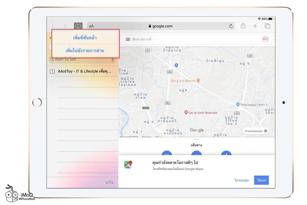 Whats New In Safari App Ipados 13 7