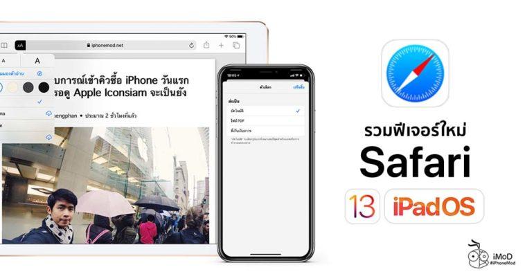 Whats New In Safari App Ipados 13