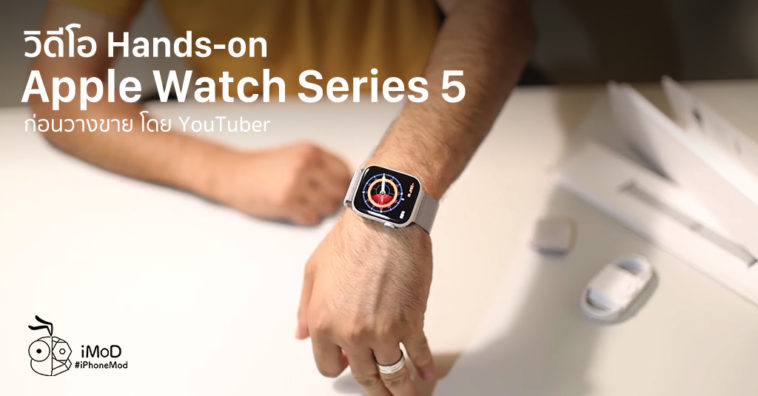 Youtuber Hand On Apple Watch Series 5 Before Available