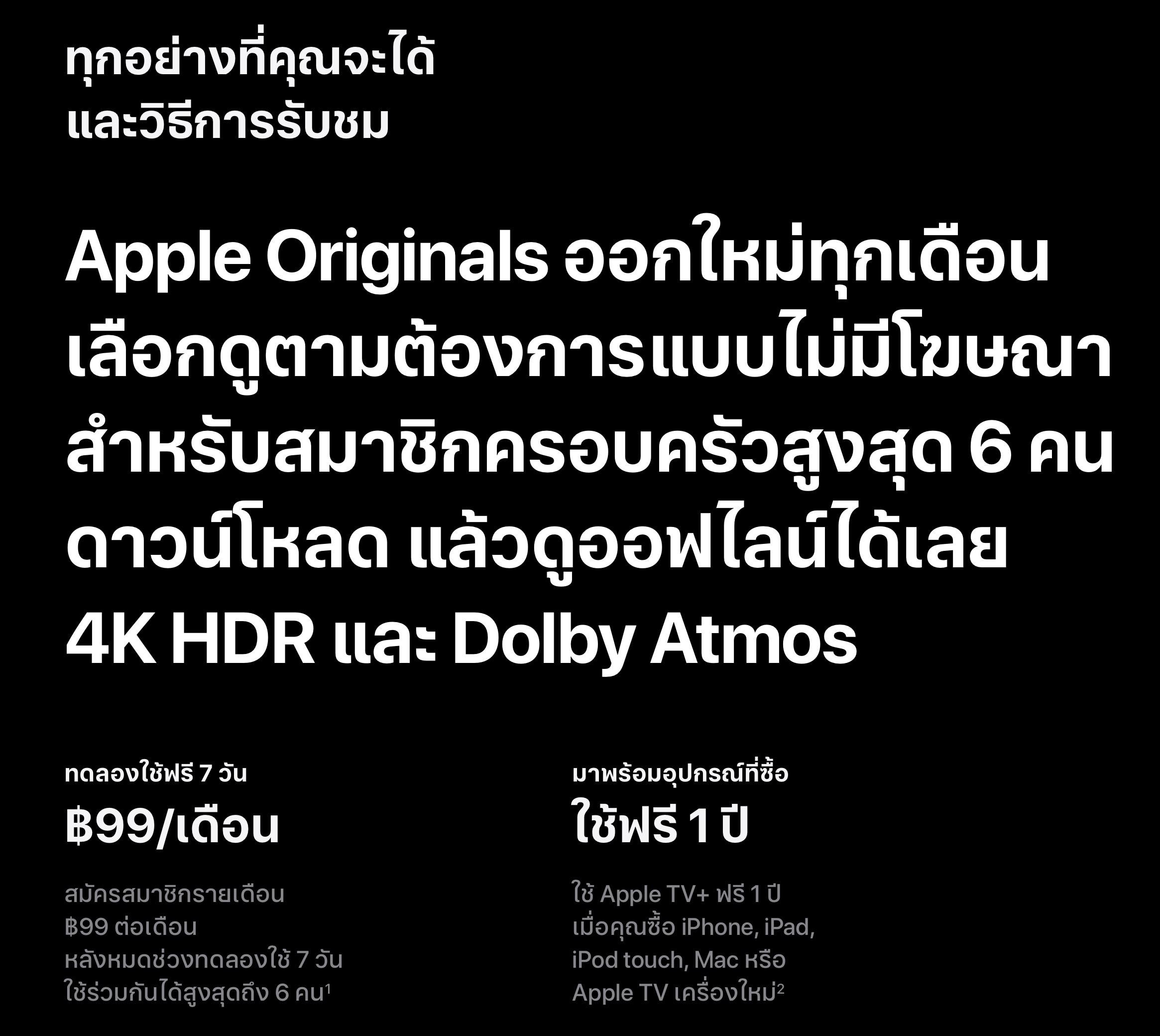 ดู Apple Tv+ ฟรี 1 ปี