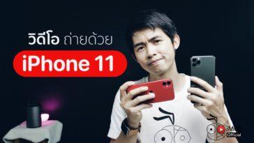 ถ่ายด้วย Iphone 11 และ 11 Pro