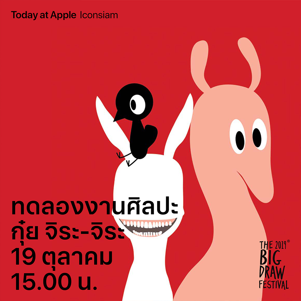 04 Today At Apple