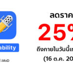 Cover Discount Sale Notability