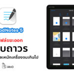 Cover How To Delete Trash Goodnotes 5