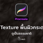 Cover How To Texture Bg Procreate