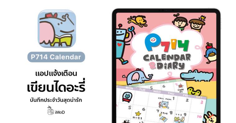 Cover P714 Calendar Review