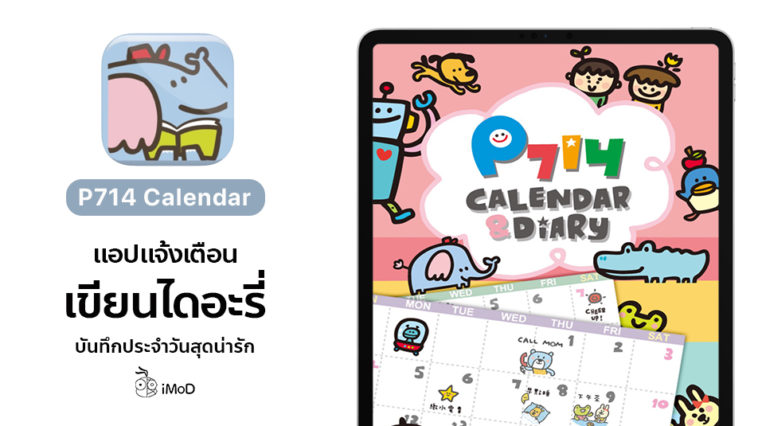 Cover P714 Calendar Review