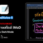 Cover Template Goognotes Dark Mode