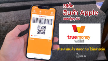 Cover Truemoney Wallet X Credit Card Final