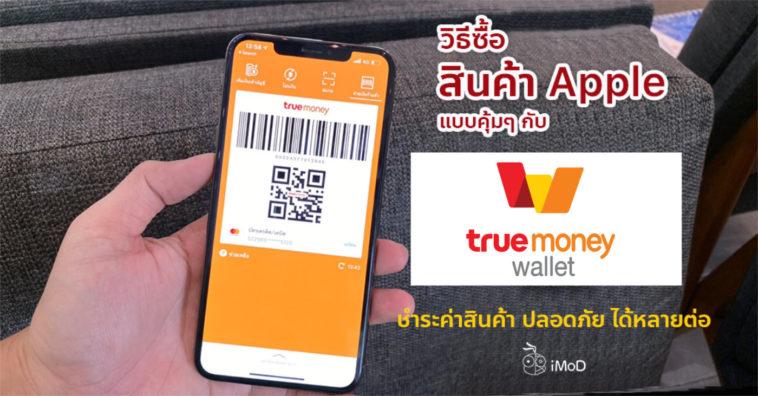 Cover Truemoney Wallet X Credit Card Final